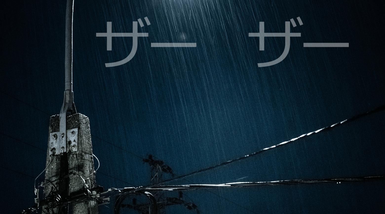 雨がザーザーと降っているオノマトペのイメージ画像です。