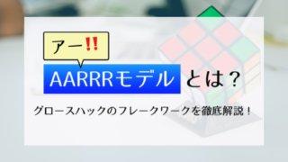 AARRRモデルのアイキャッチ画像