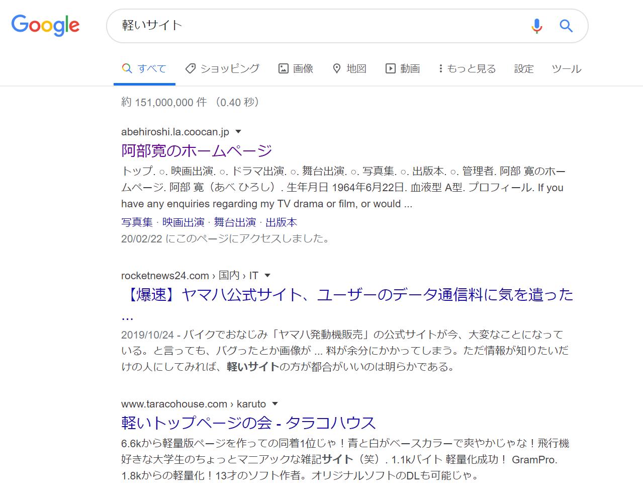 Google検索結果「軽いサイト」