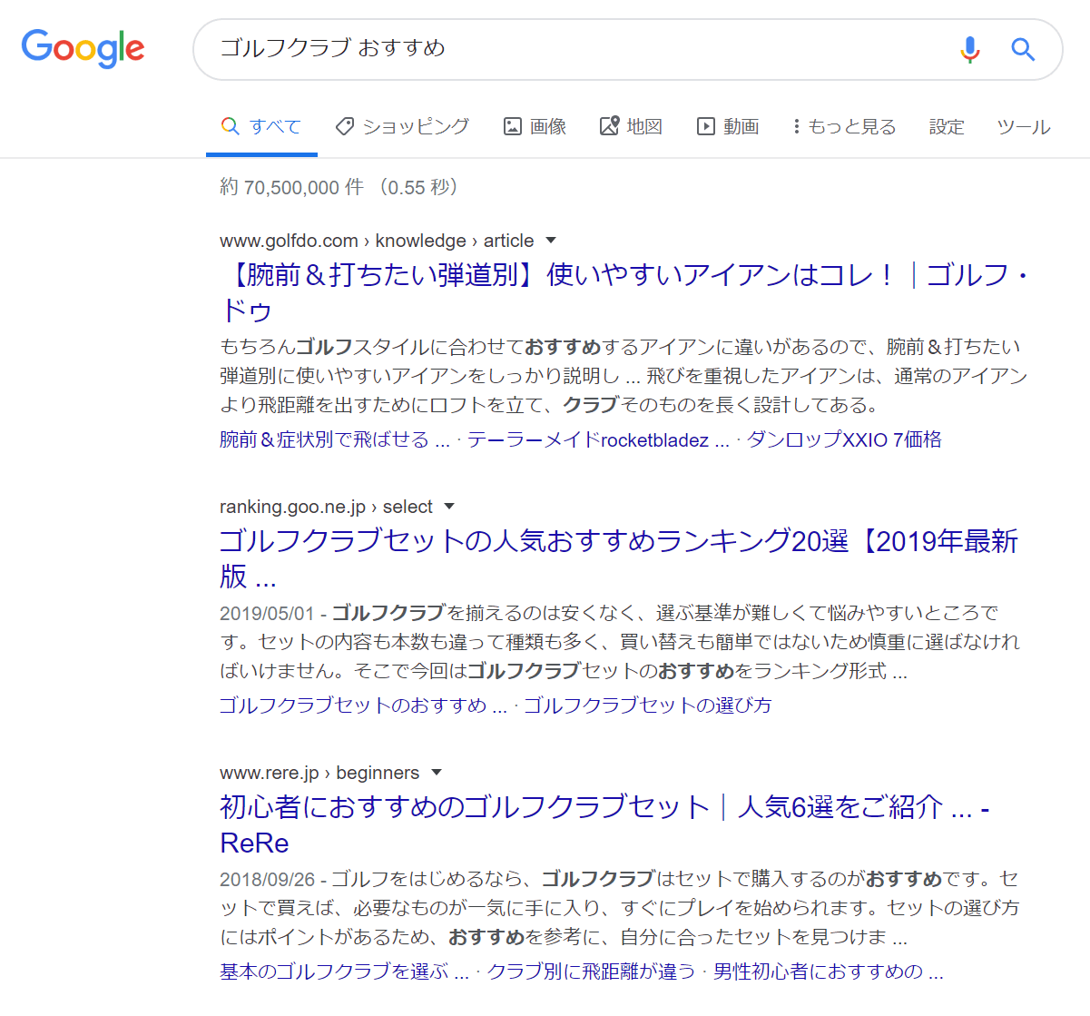 Google検索結果「ゴルフクラブおすすめ」