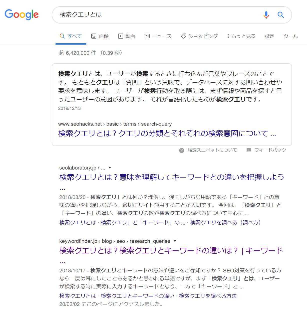 Google検索結果「検索クエリとは」