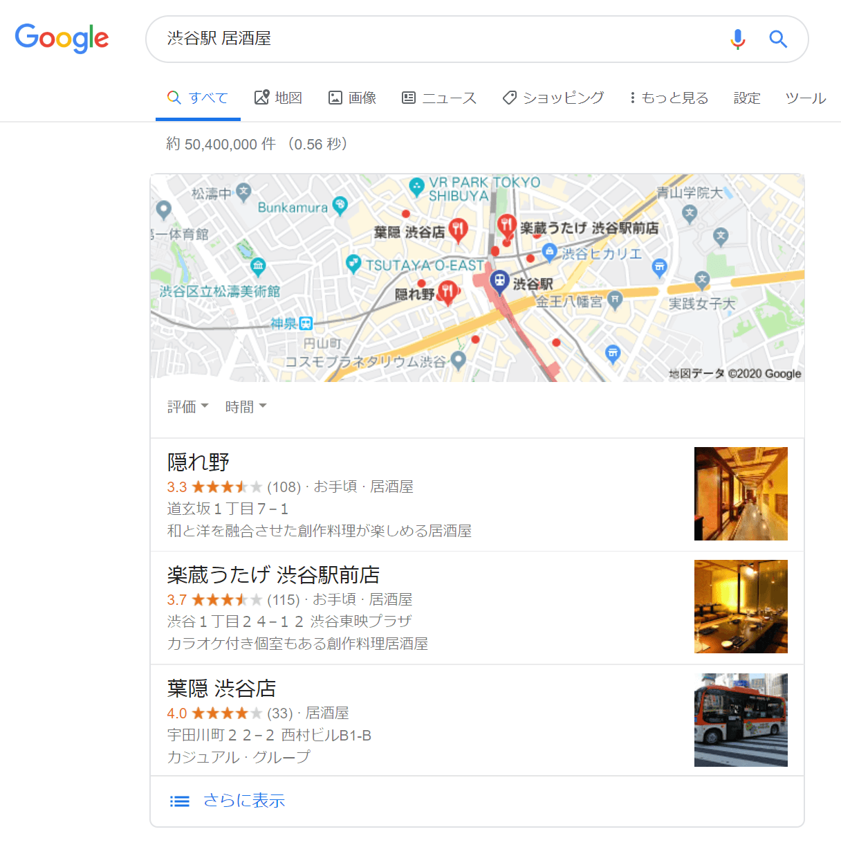 Google検索結果「渋谷居酒屋」