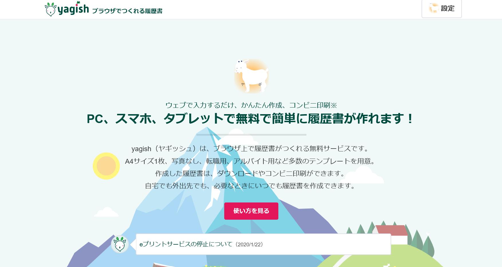 職務 書 ヤギッシュ 経歴