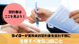 ライター 業務委託契約書 注意