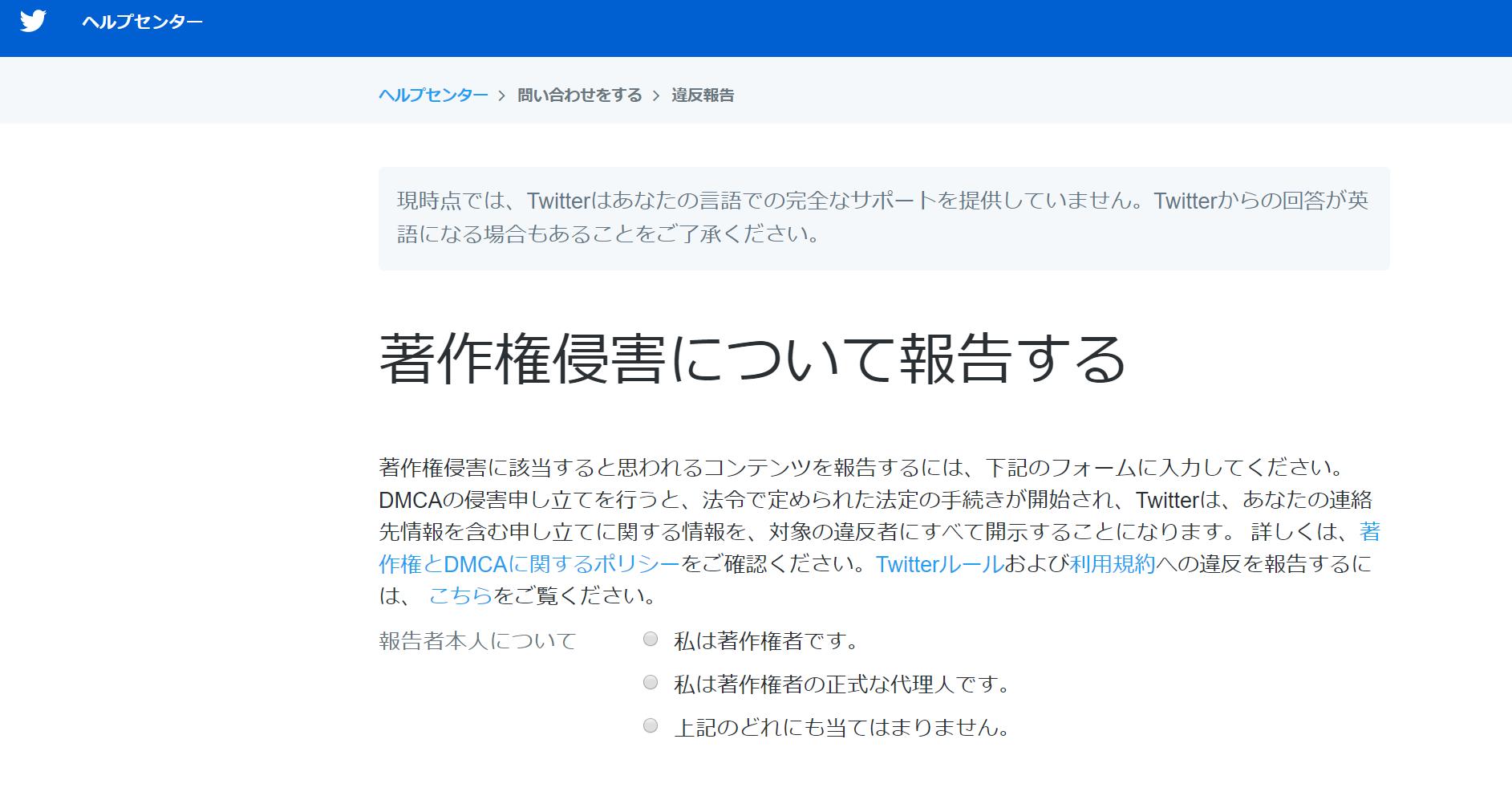 Twitter著作権侵害報告の画像