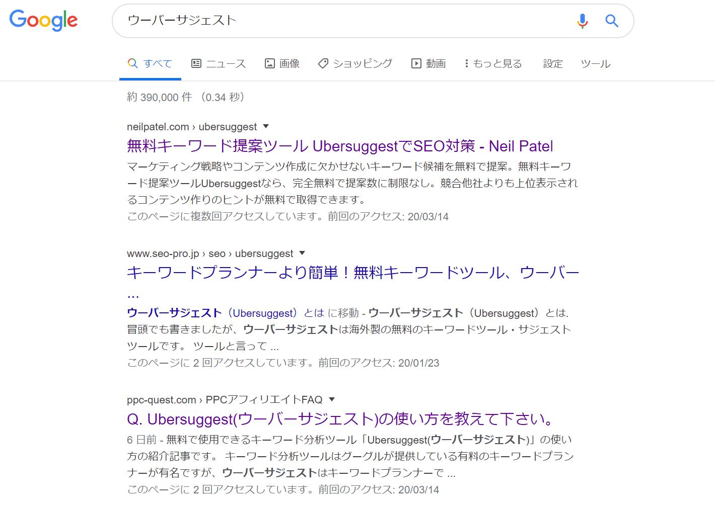 Google検索「ウーバーサジェスト」