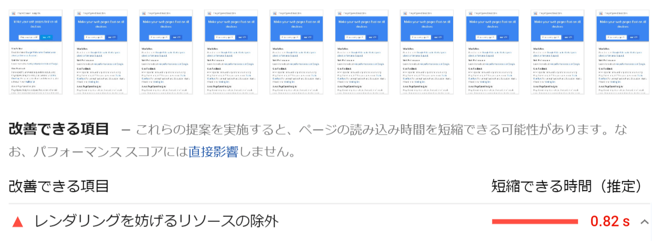 PageSpeed Insights 結果 画像