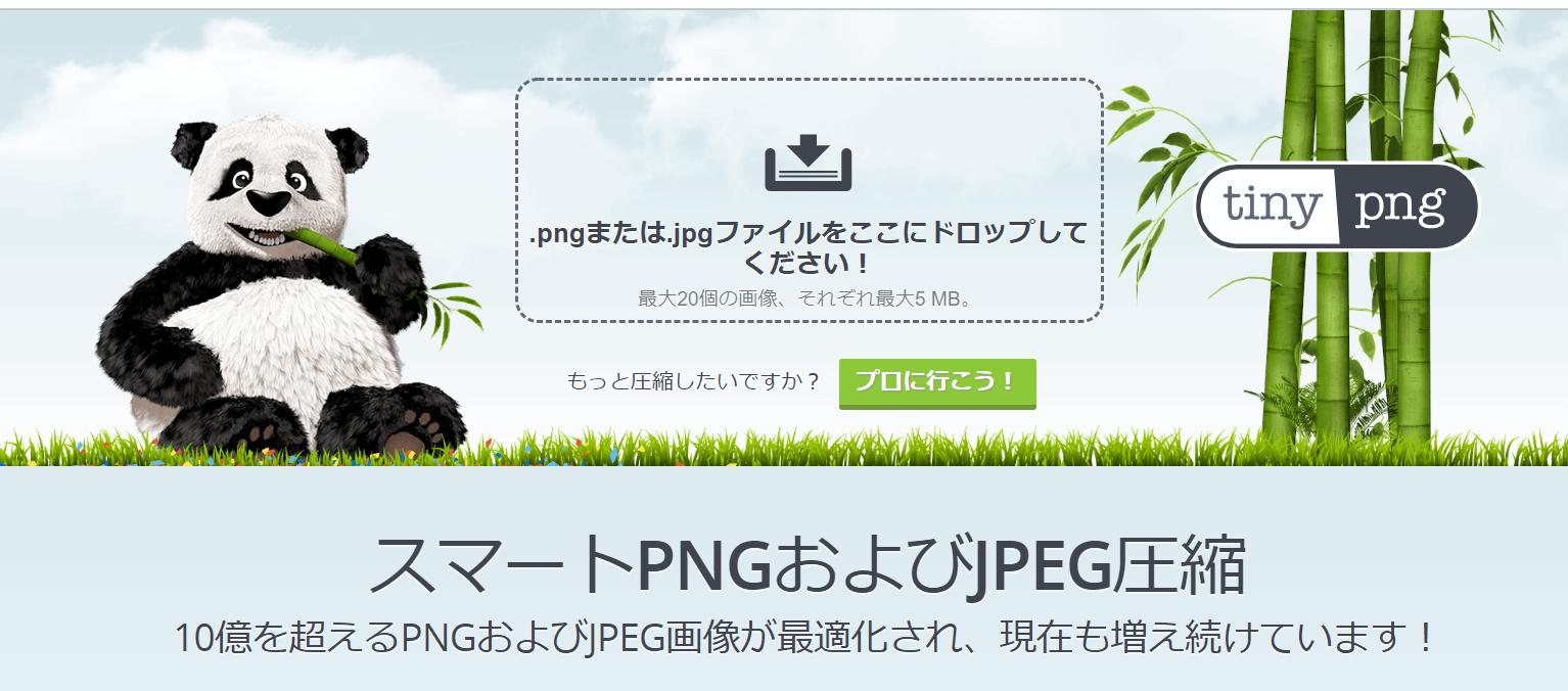 TinyPng ホーム画像