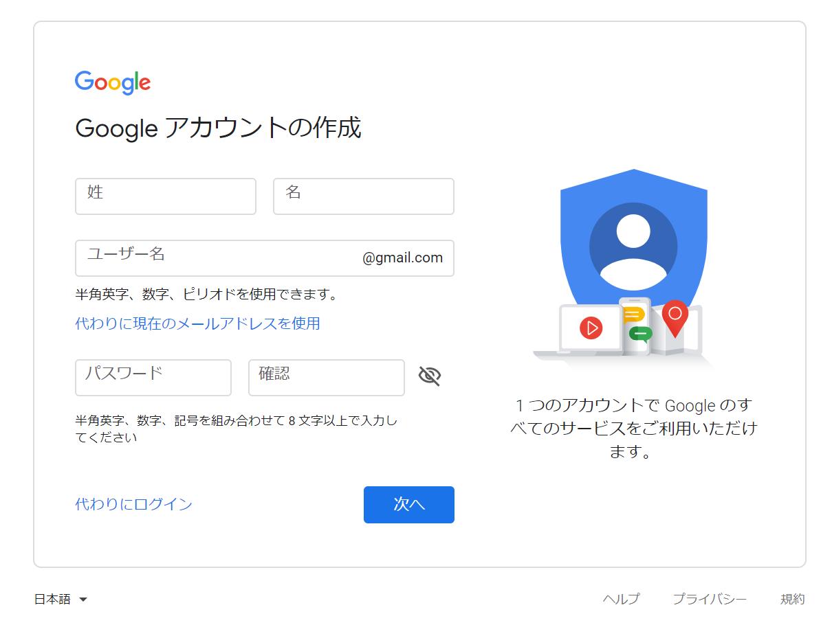 Googleのアカウント登録画面です。