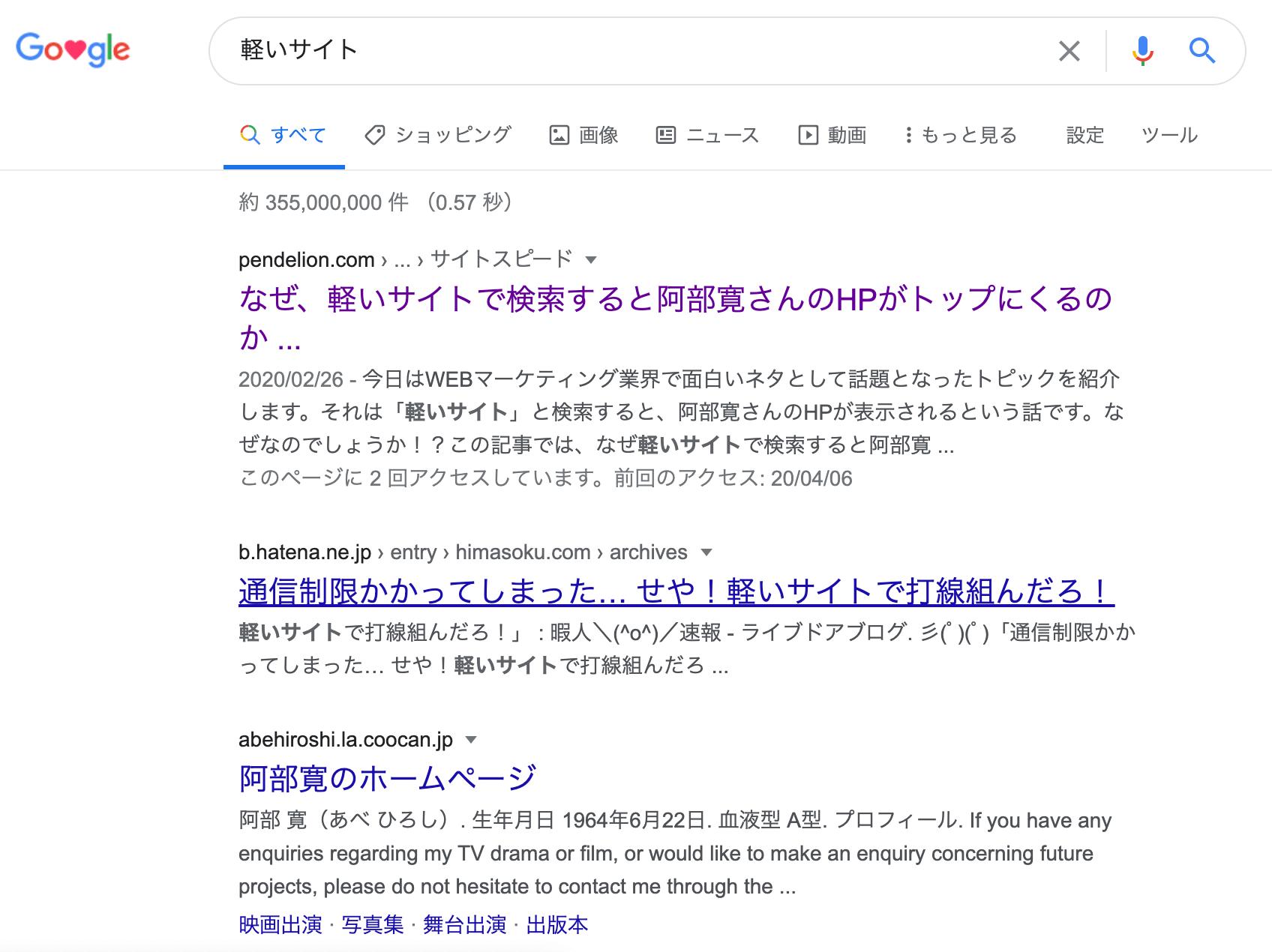 軽いサイトの検索結果