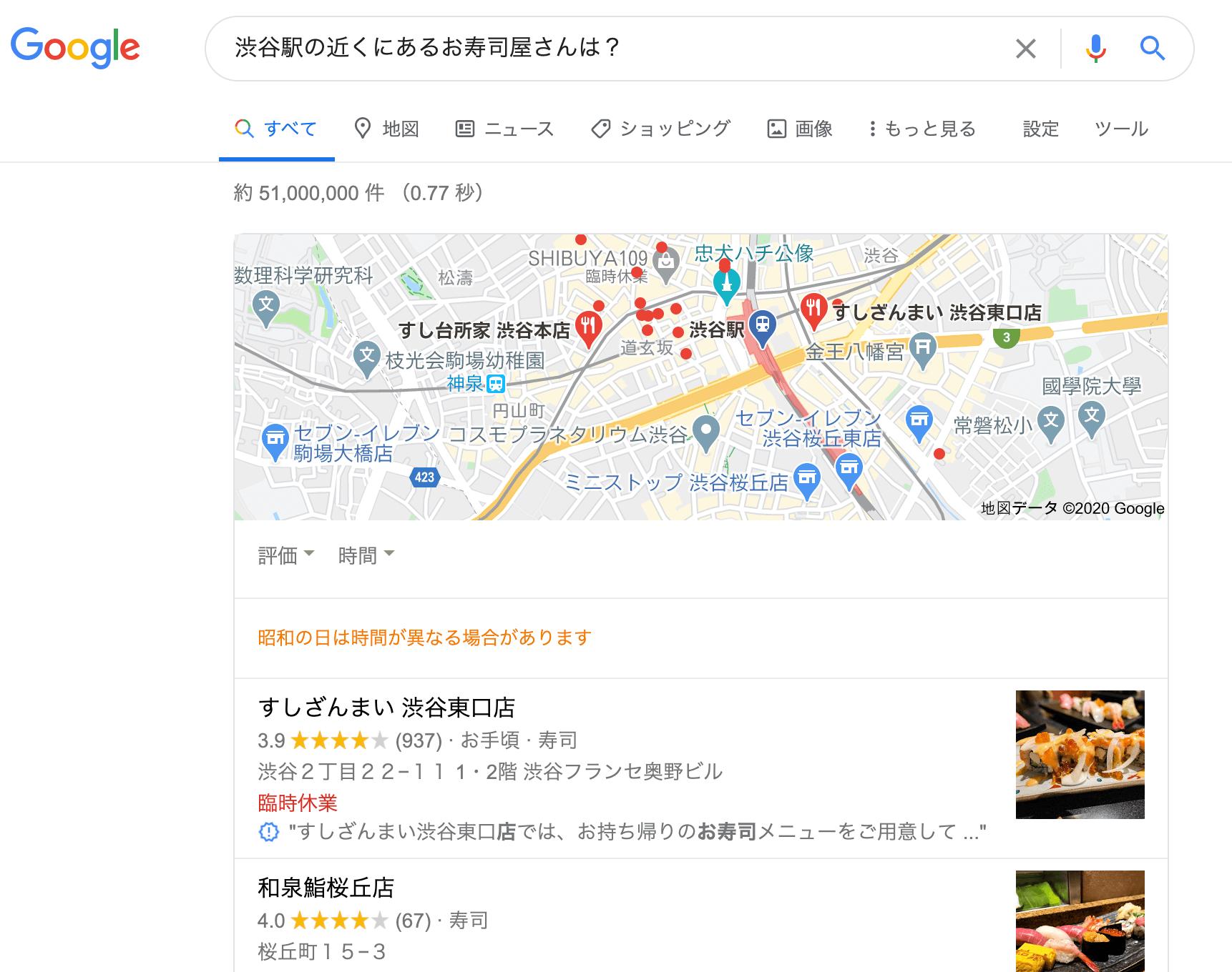 渋谷お寿司の検索結果