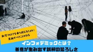 インフォデミック 記事 アイキャッチ画像