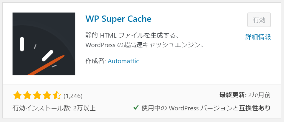 プラグイン新規追加でWP SUPER CACHEを検索した結果