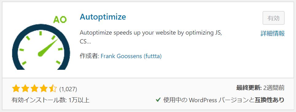 プラグインの新規追加でAutoptimizeを検索した結果