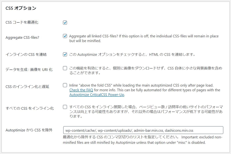 CSSオプションの設定画面