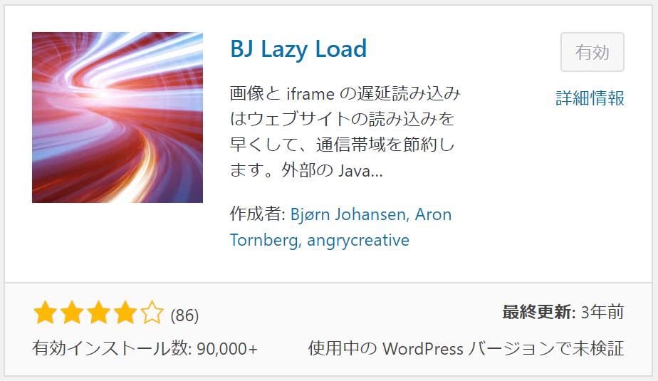 BJ Lazy Load プラグイン