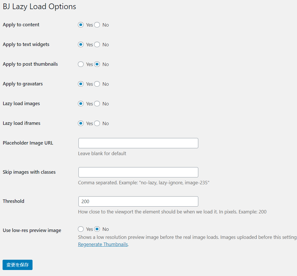BJ  Lazy Loadの設定画面