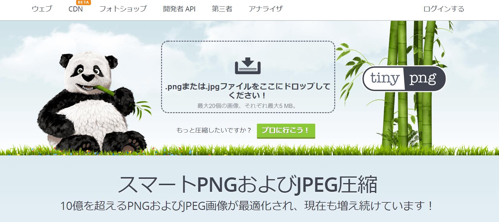 TinyPNGの使い方 その1