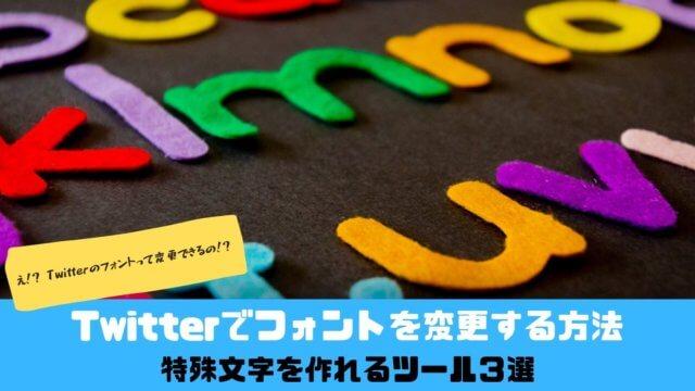 Twitterでフォントを変更する方法 特殊文字を作れるツール3選 アイキャッチ画像