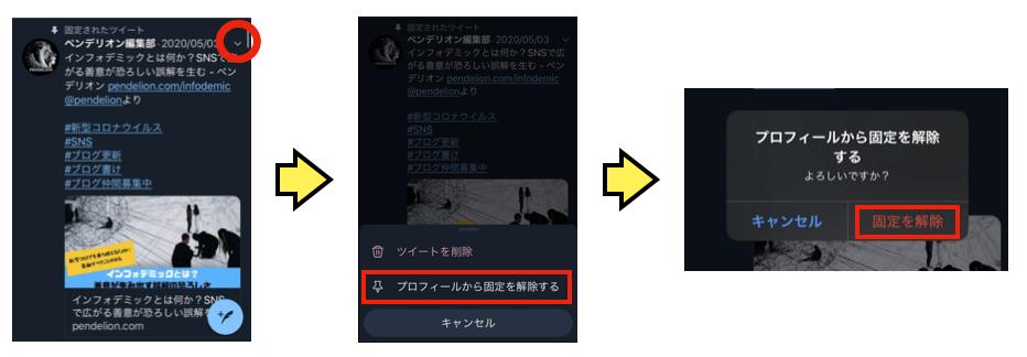 固定ツイートの解除方法