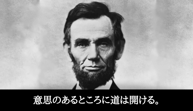 エイブラハム・リンカーンの格言