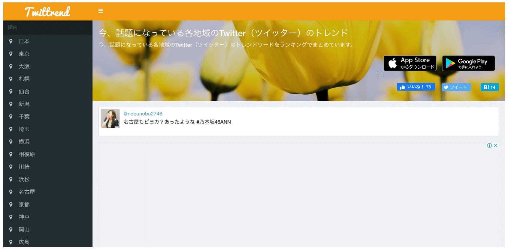 Twittrend 公式ホームページ