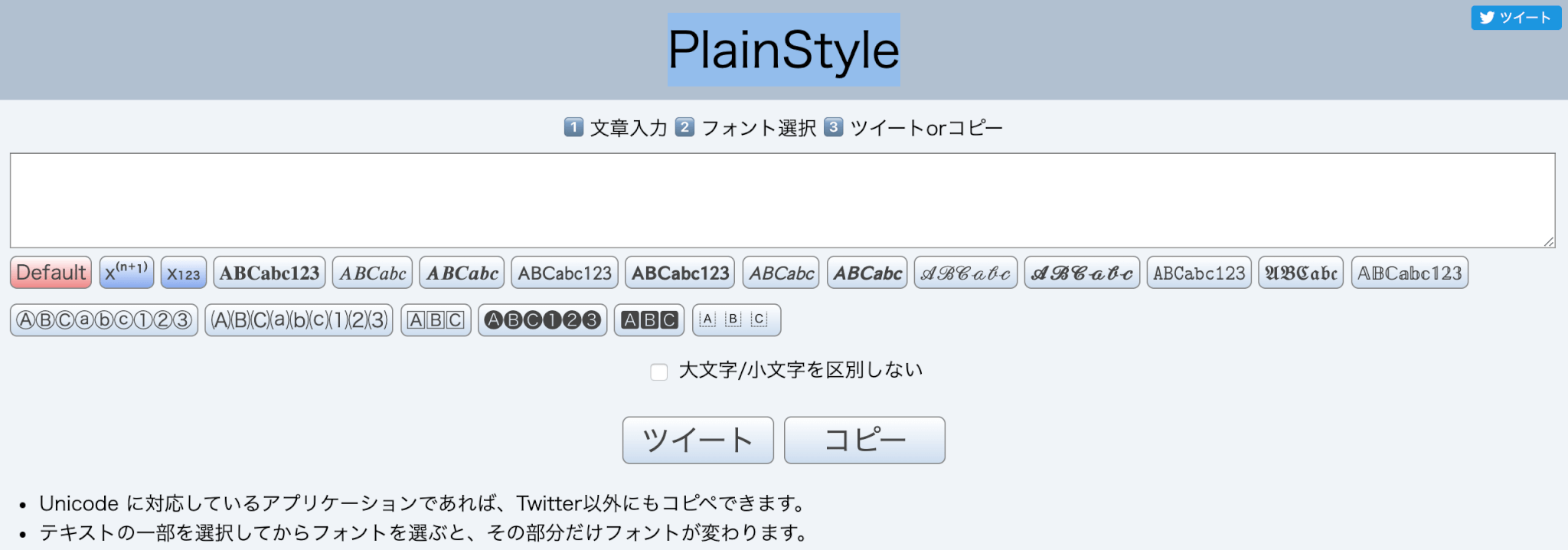 PlainStyle公式ホームページ