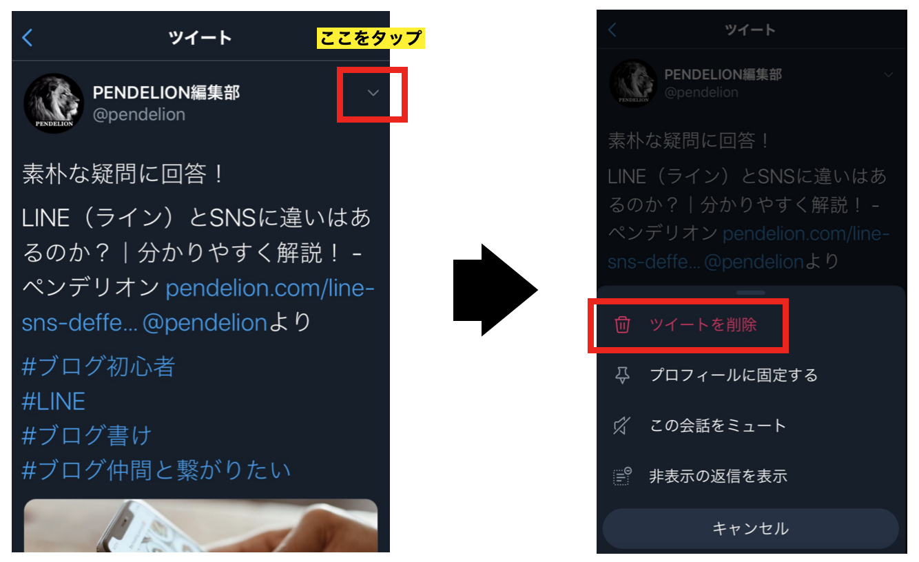 ツイートの削除方法 画像