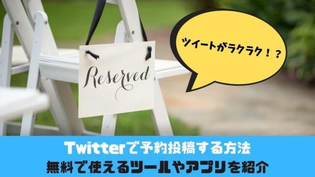 Twitterで予約投稿する方法 無料で使えるツールやアプリを紹介 アイキャッチ画像