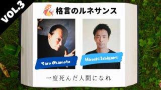 格言のルネンサンス No.003 岡本太郎×石上洋 アイキャッチ画像