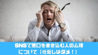 SNSで悪口を書き込む人の心理 について【仕返しはダメ!】