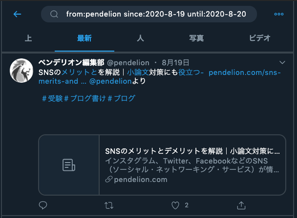 from:自分のアカウントID since:日付 until:日付