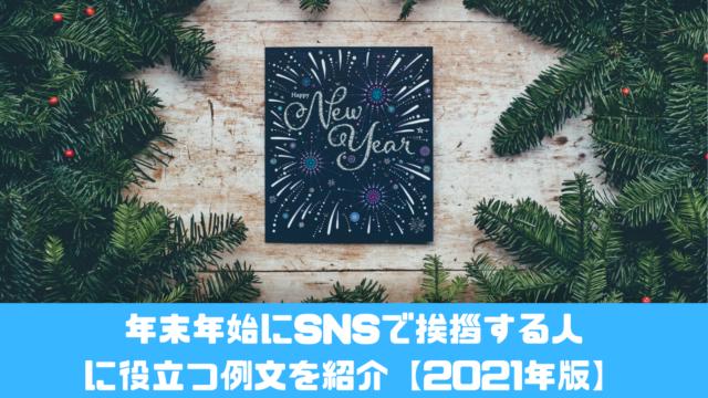年末年始にSNSで挨拶する人 に役立つ例文を紹介【2021年版】