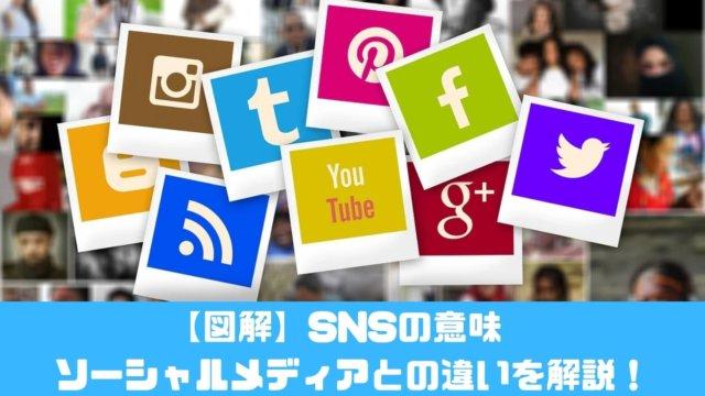 【図解】SNSの意味 ソーシャルメディアとの違いを解説!