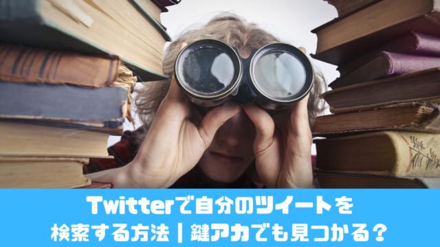 Twitterで自分のツイートを 検索する方法|鍵アカでも見つかる?