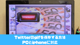 Twitterのgifを保存する方法 PCとiphoneに対応