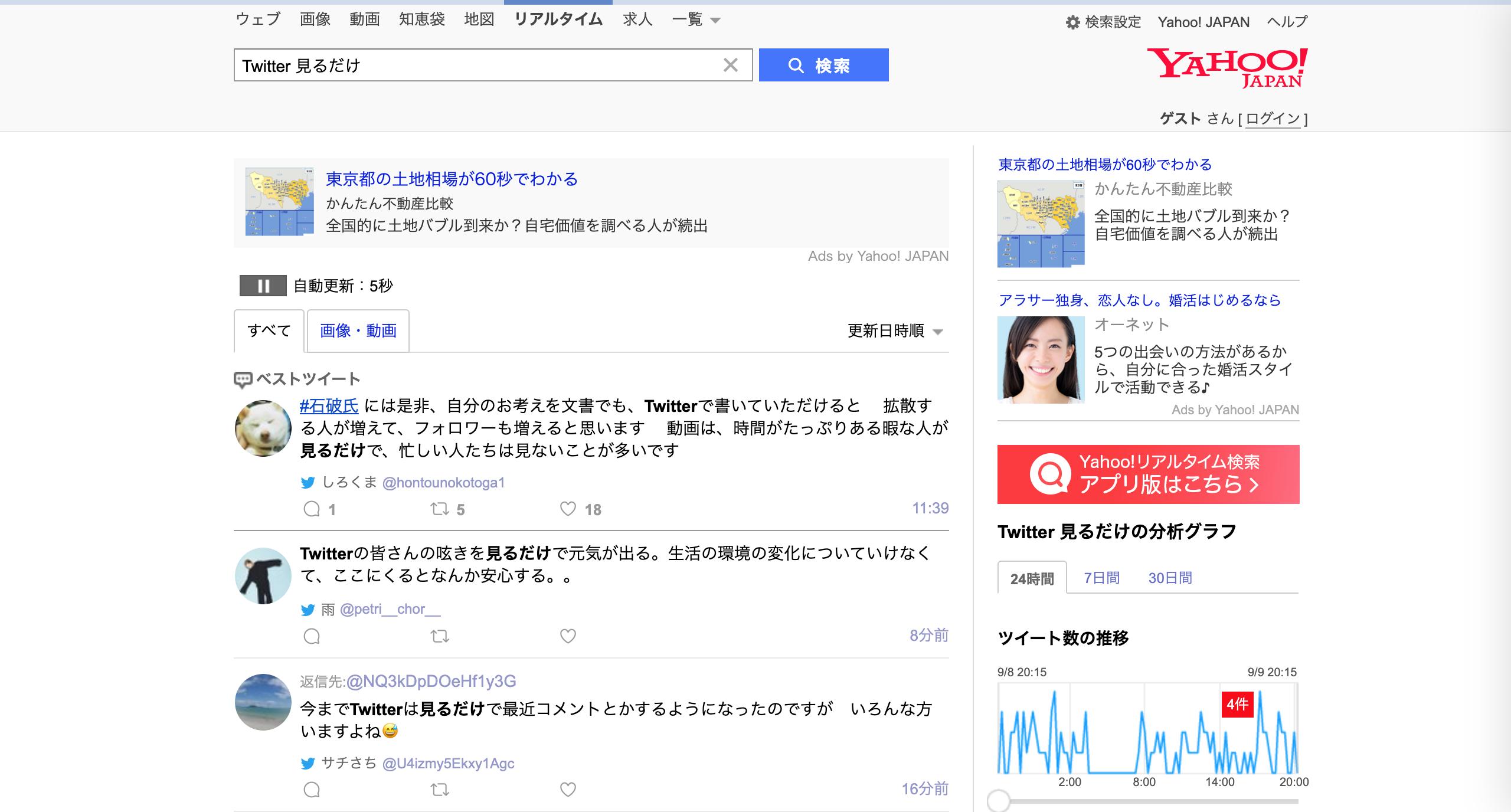 Yahoo!リアルタイム検索 Twitter 見るだけの検索結果