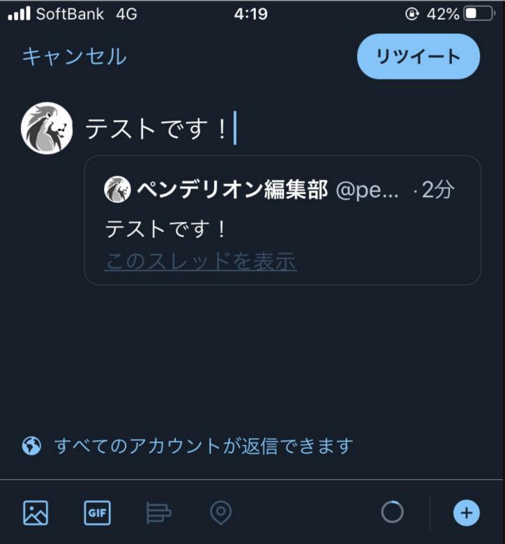 自分のツイートを引用して投稿する 例