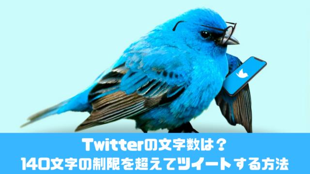 Twitterの文字数は? 140文字の制限を超えてツイートする方法