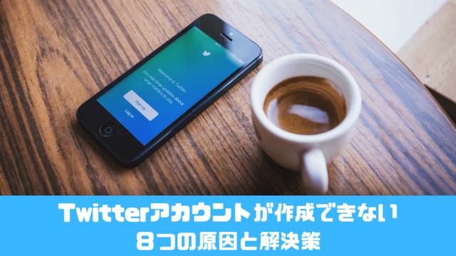 Twitterアカウントが作成できない 8つの原因と解決策