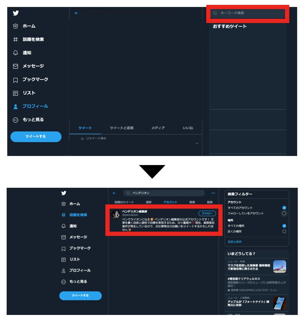 PCを使ったTwitterでプロフィールを検索する方法を2ステップで解説