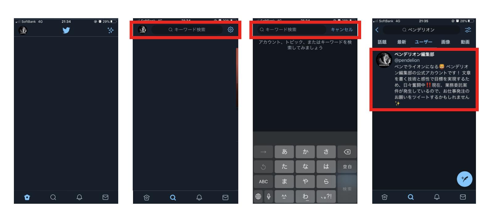 スマホを使ったTwitterでプロフィールを検索する方法を3ステップで解説