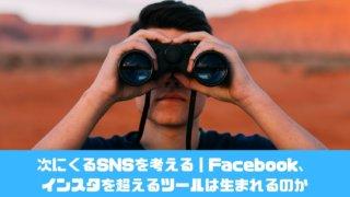 次にくるSNSを考える|Facebook、 インスタを超えるツールは生まれるのか