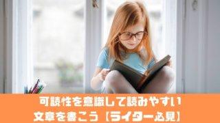 可読性を意識して読みやすい 文章を書こう【ライター必見】