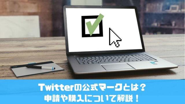 Twitterの公式マークとは? 申請や購入について解説!