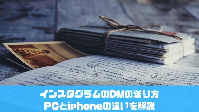 インスタグラムのDMの送り方 PCとiphoneの違いを解説
