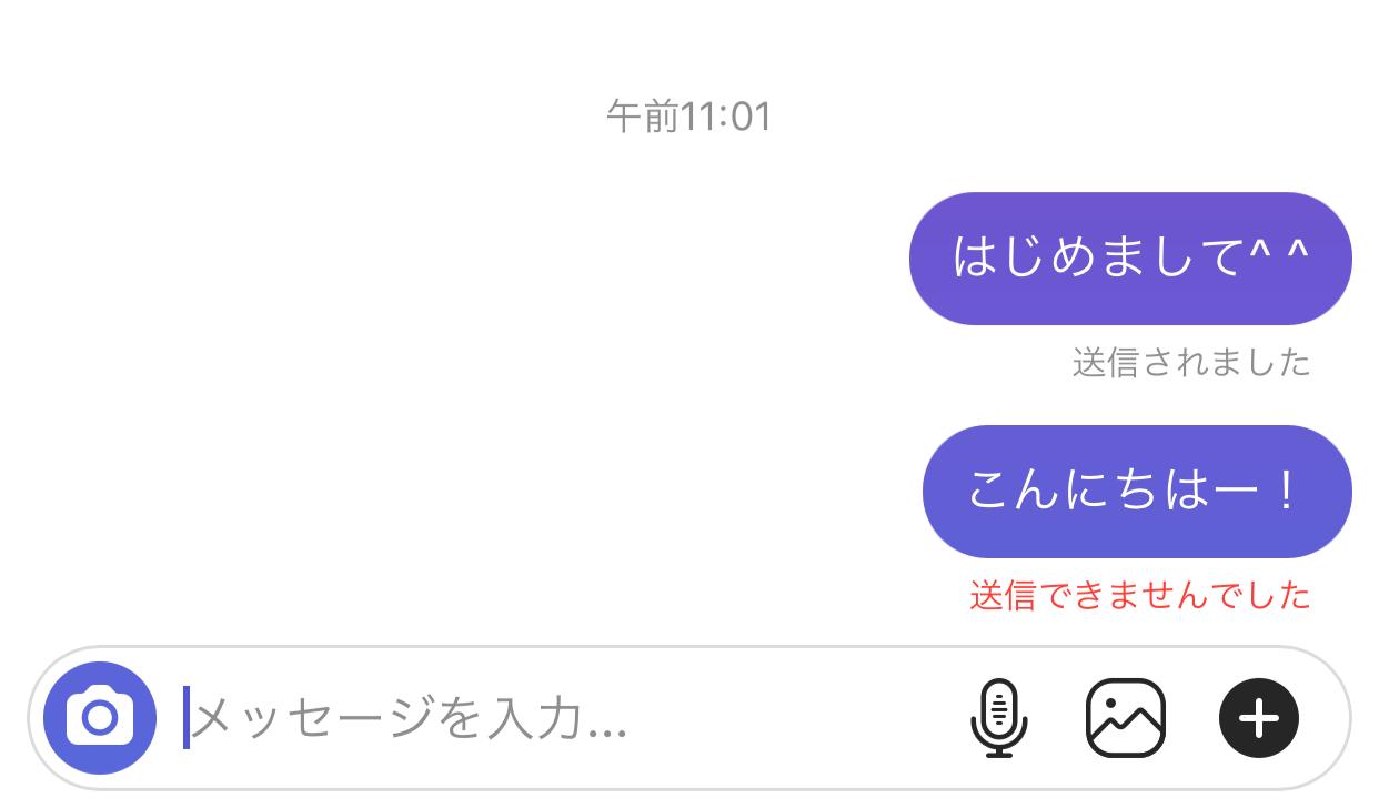 送信できませんでした