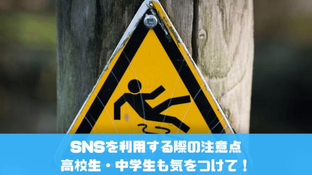 SNSを利用する際の注意点 高校生・中学生も気をつけて!