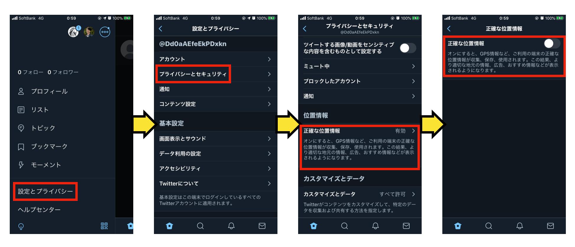 Twitterの位置情報をオフにする方法