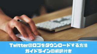 Twitterのロゴをダウンロードする方法|ガイドラインの翻訳付き
